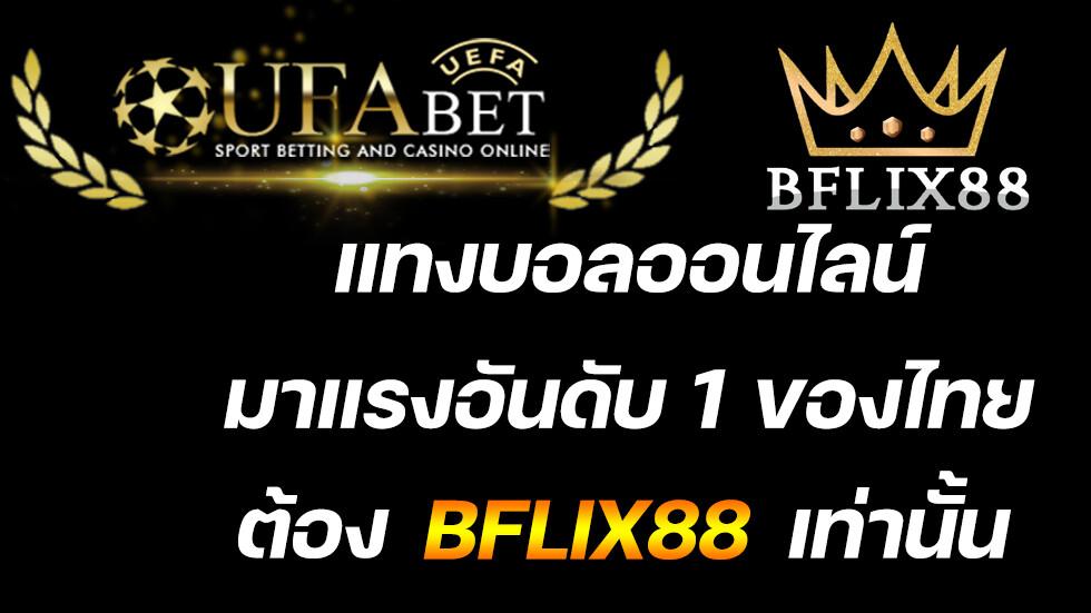 ufabet 44