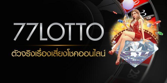 lotto77